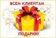 Фото скидки и подарки всем